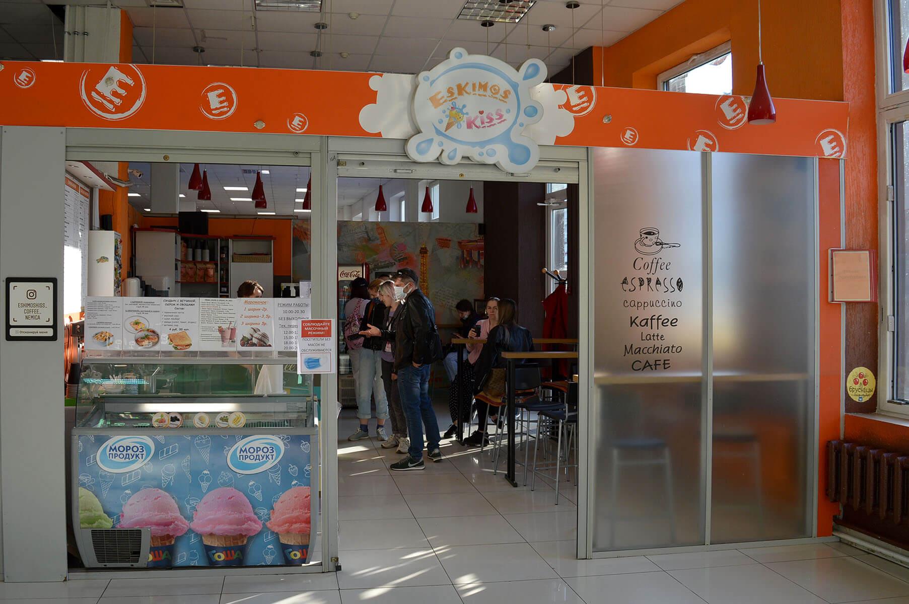 ЭСКИМОС КИСС - кафе  :: Торговый центр НЕМИГА 3