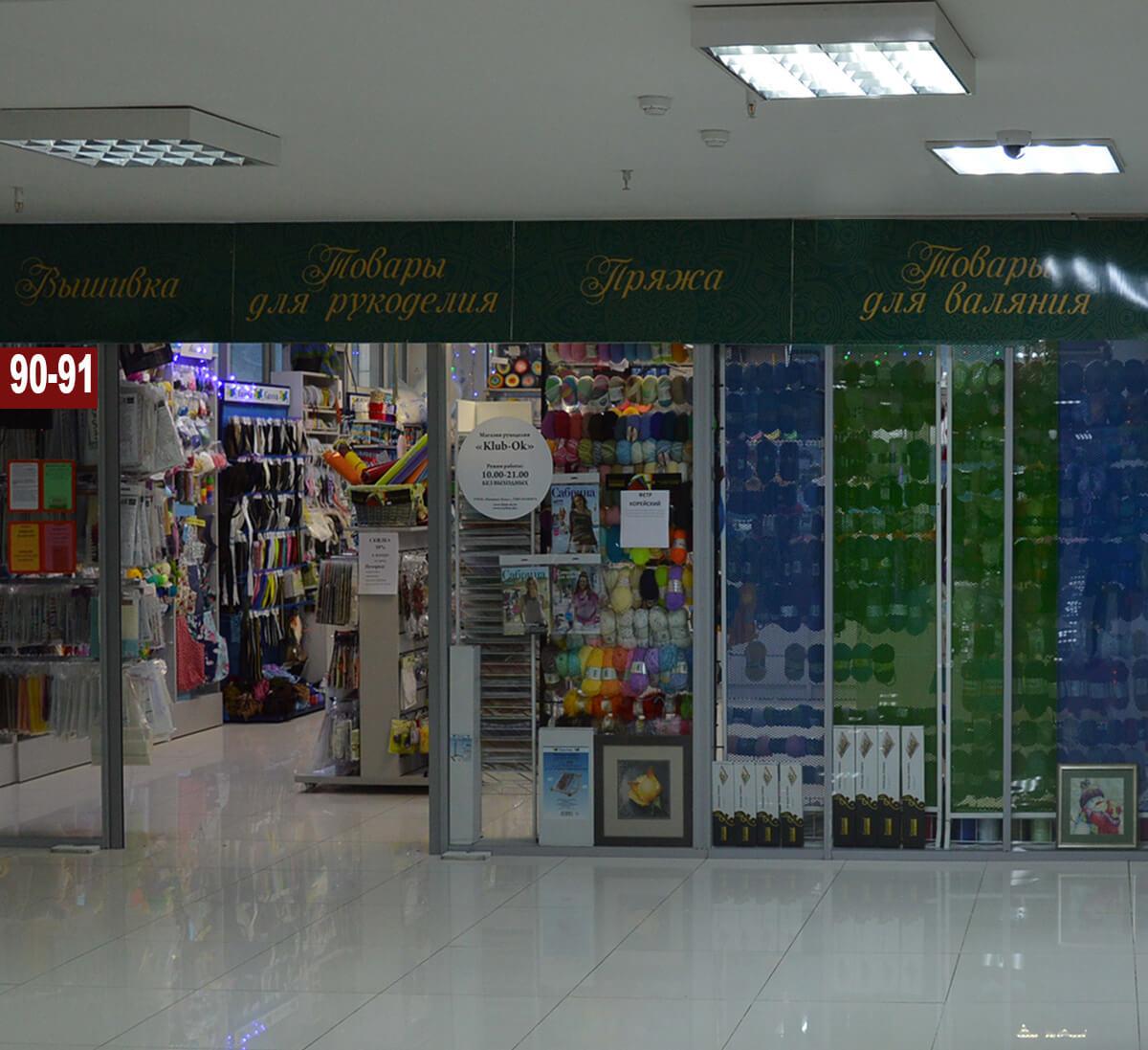 Klub-OK - магазин товаров для рукоделия на 3-м этаже в павильоне №90-91