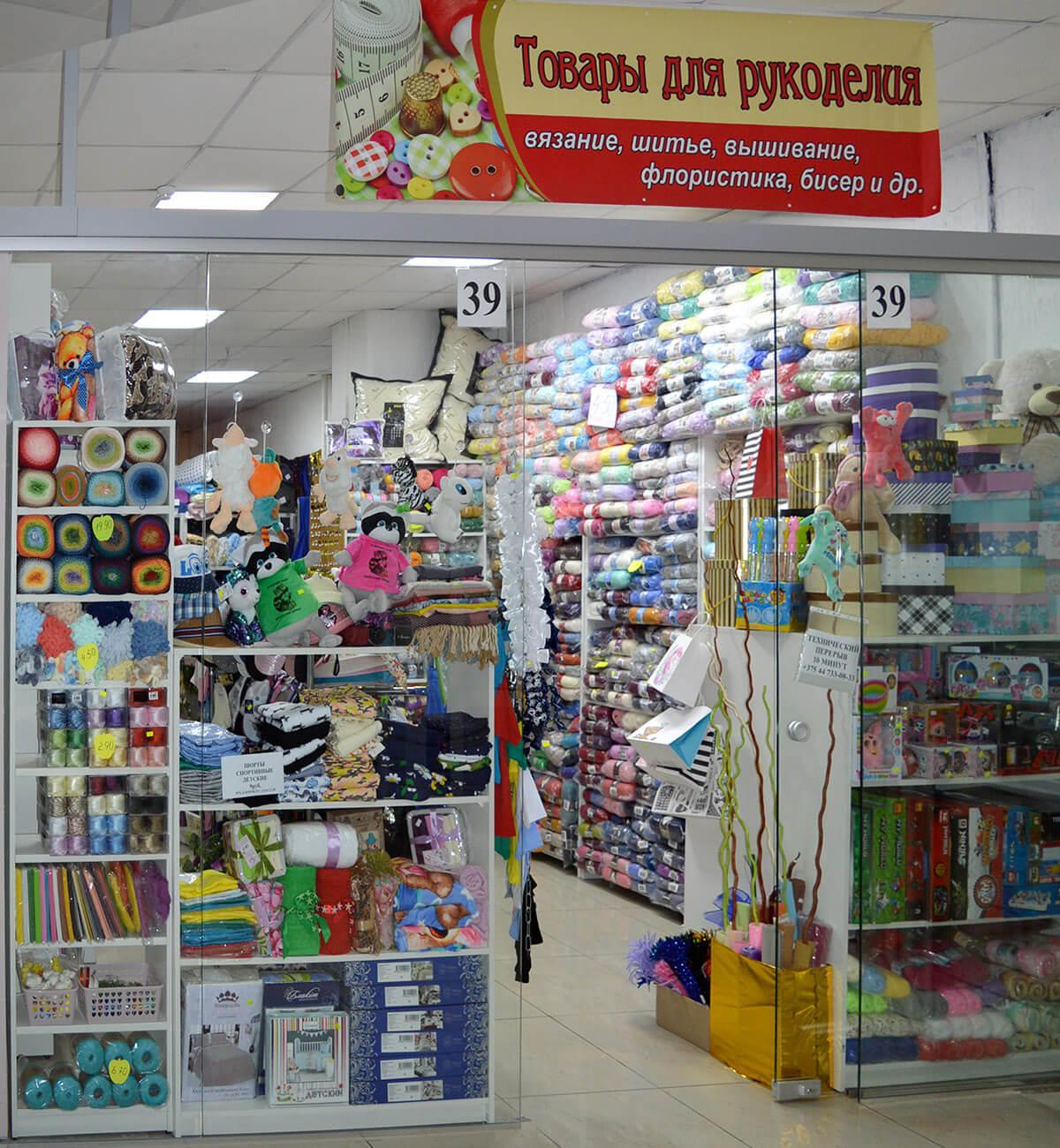 магазин «Товары для рукоделия» на -0-м (цокольном) этаже, в павильоне №39