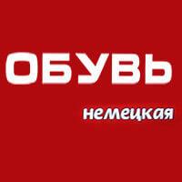 «ОБУВЬ НЕМЕЦКАЯ» - магазин обуви в Торговом Центре НЕМИГА 3, г.Минск