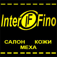 InterFino – салон кожи и меха