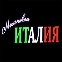 Маленькая Италия - бутик женской одежды - Торговый Центр  НЕМИГА 3, г. Минс