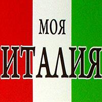 «Моя Италия» - бутик для молодых девушек и женщин