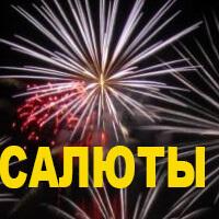 САЛЮТЫ - магазин фейерверков, салютов, и пиротехнических средств