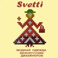 Svetti - модная одежда белорусских дизайнеров