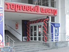 БАНКОМАТ - ТЕХНОБАНК - Торговый Центр «Немига 3» - ул.Немига 3