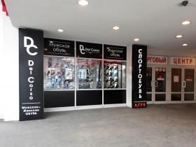 «Del Corso» - магазин мужской, женской  обуви на 1-м этаже Торгового Центра