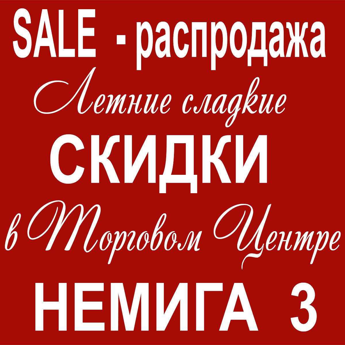 СКИДКИ, АКЦИИ, РАСПРОДАЖИ в Торговом Центре «НЕМИГА 3»