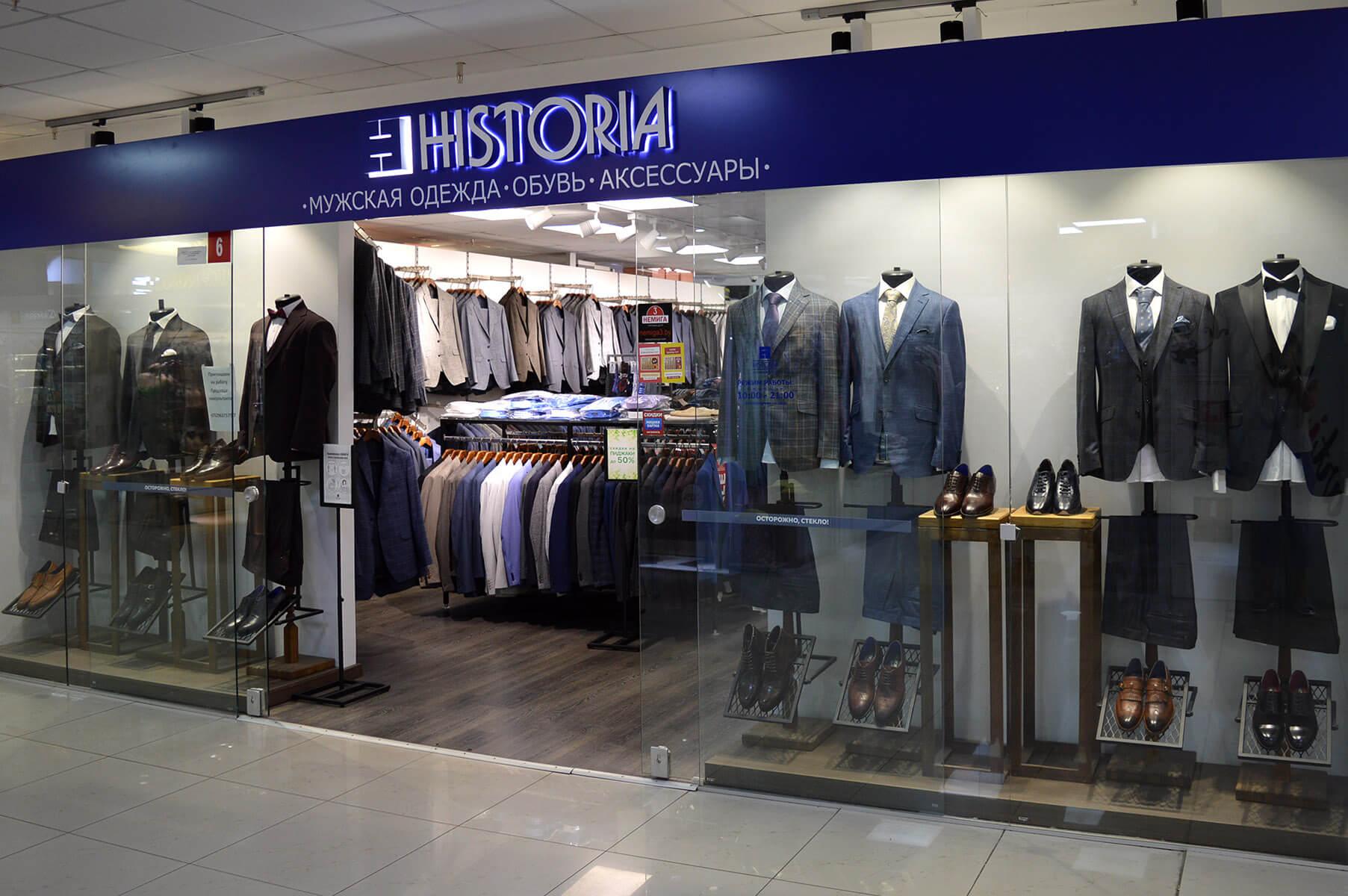 «HISTORIA» - магазин мужской одежды, обуви  и аксессуаров на 1-м этаже в павильоне №6 Торгового Центре «Немига 3»