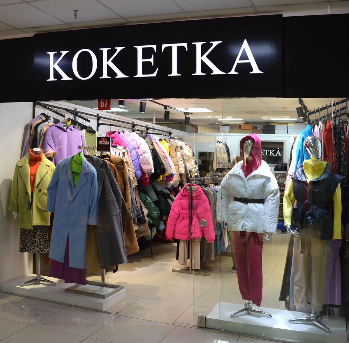 магазин КОКЕТКА на 1-м этаже, в павильоне №67 Торгового центра «Немига 3»