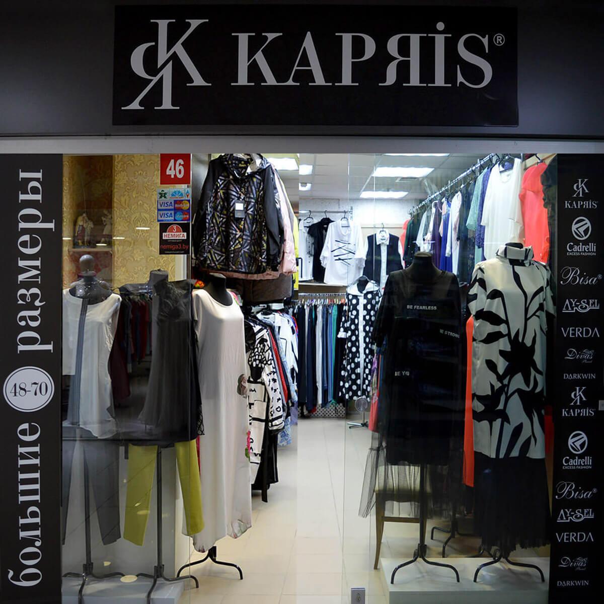 Новый магазин KAPRIS приглашает женщин больших размеров в Торговый Центр «Немига 3»