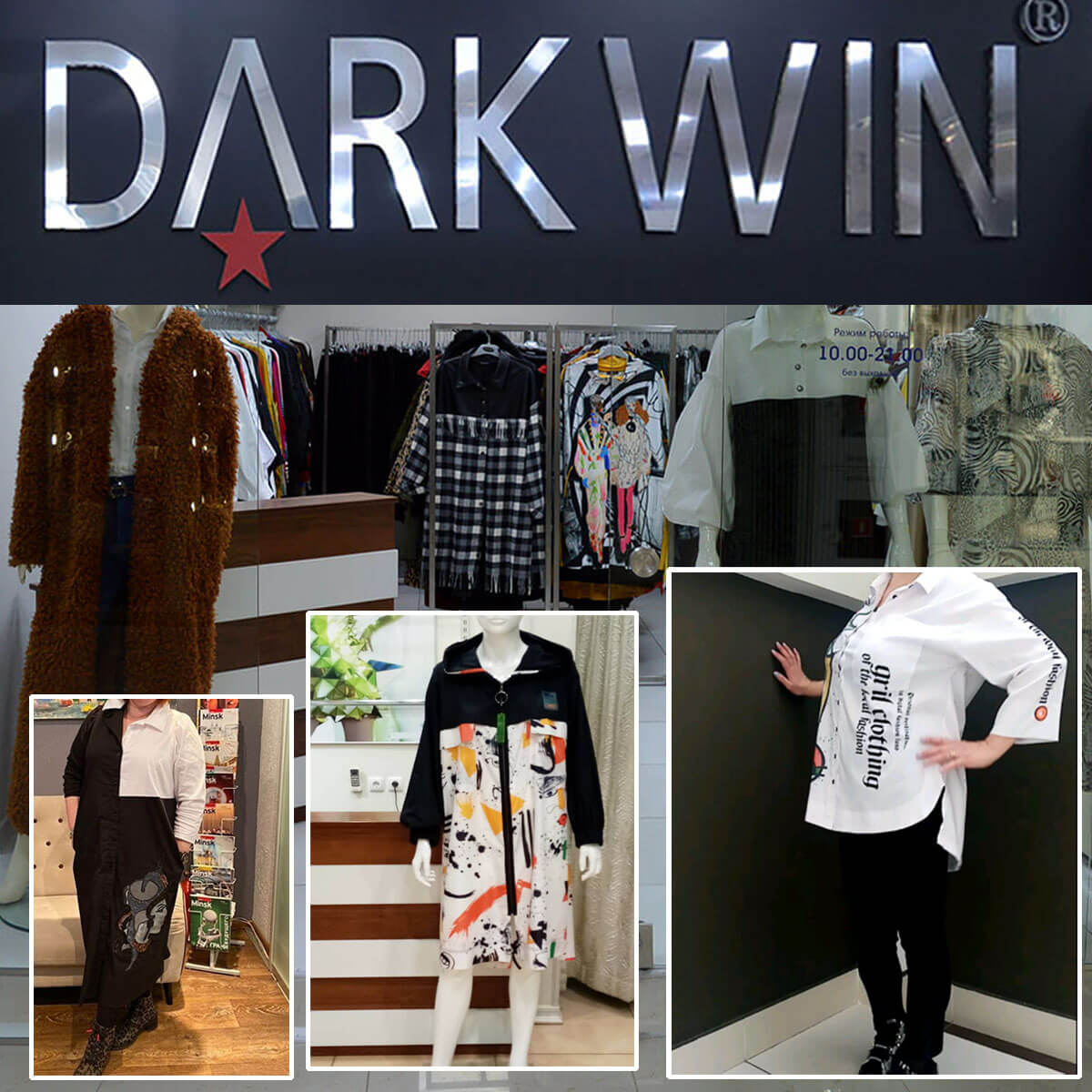Открылся новый магазин женской одежды «DARKWIN»