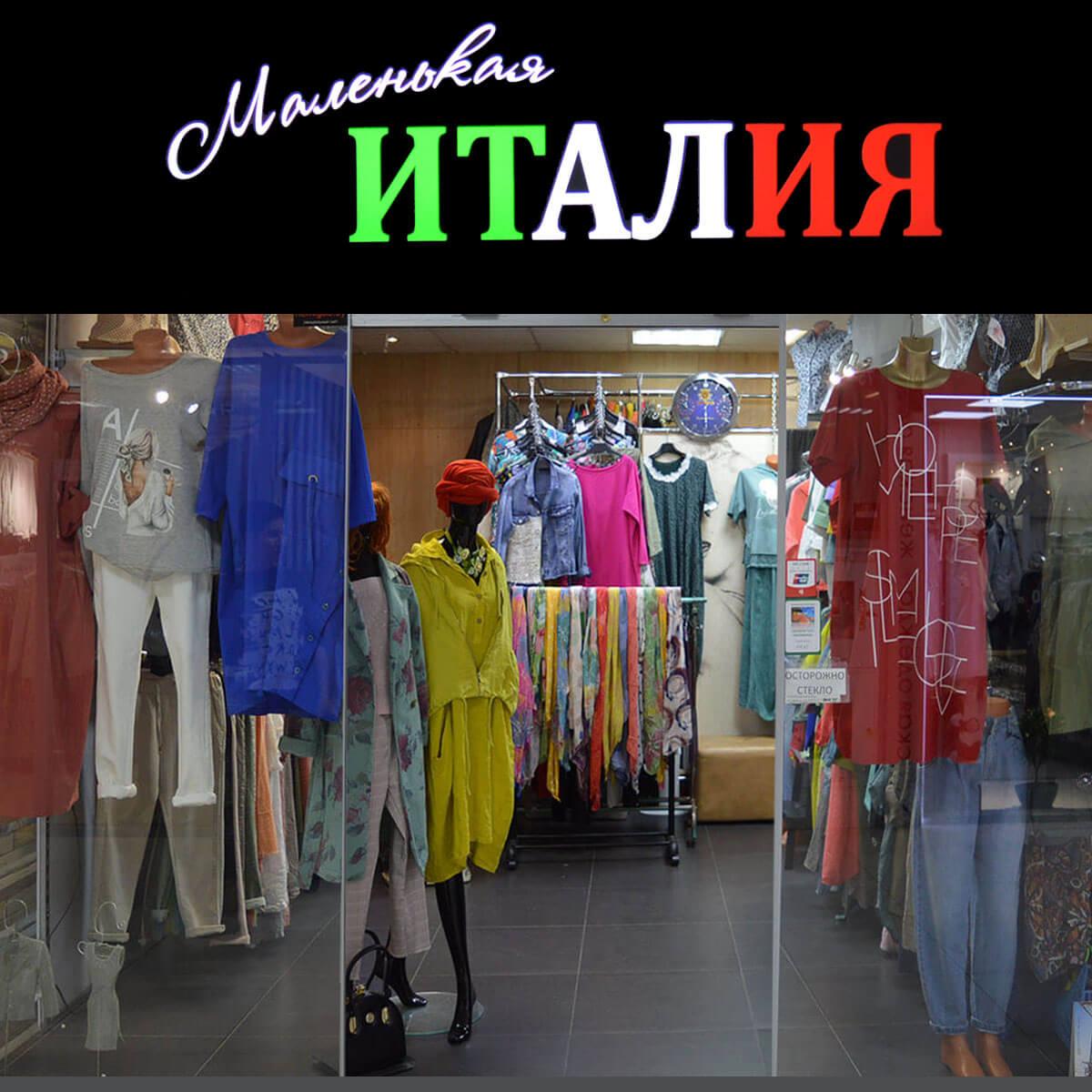 Новое поступление товара в бутике «Маленькая Италия» в Торговом Центре «Немига 3»