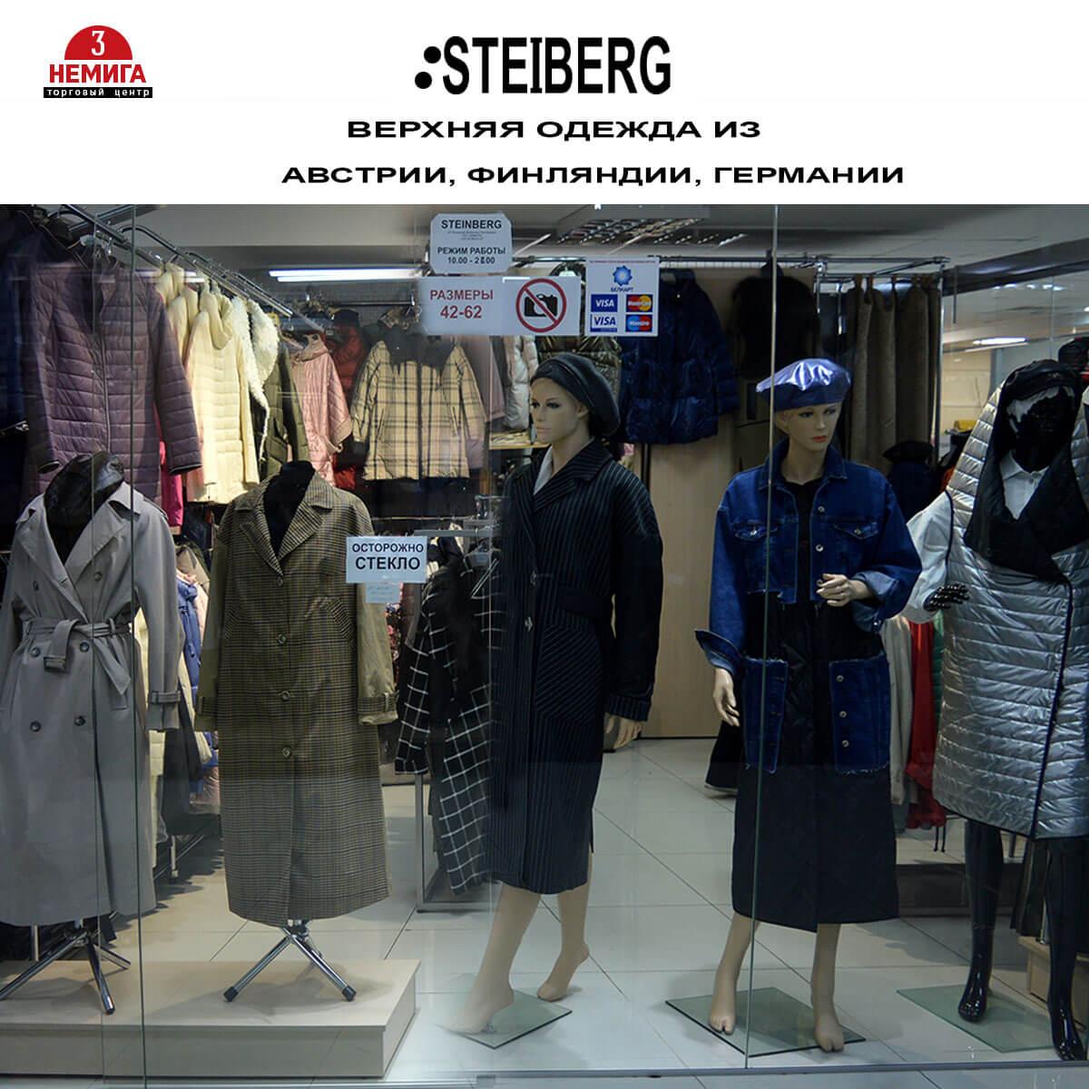 Европейская коллекция верхней одежды в магазине «STEINBERG» в Торговом Центре «Немига 3»