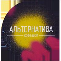 АЛЬТЕРНАТИВА (Alternativa) - магазин сувенирной продукции и кофейня