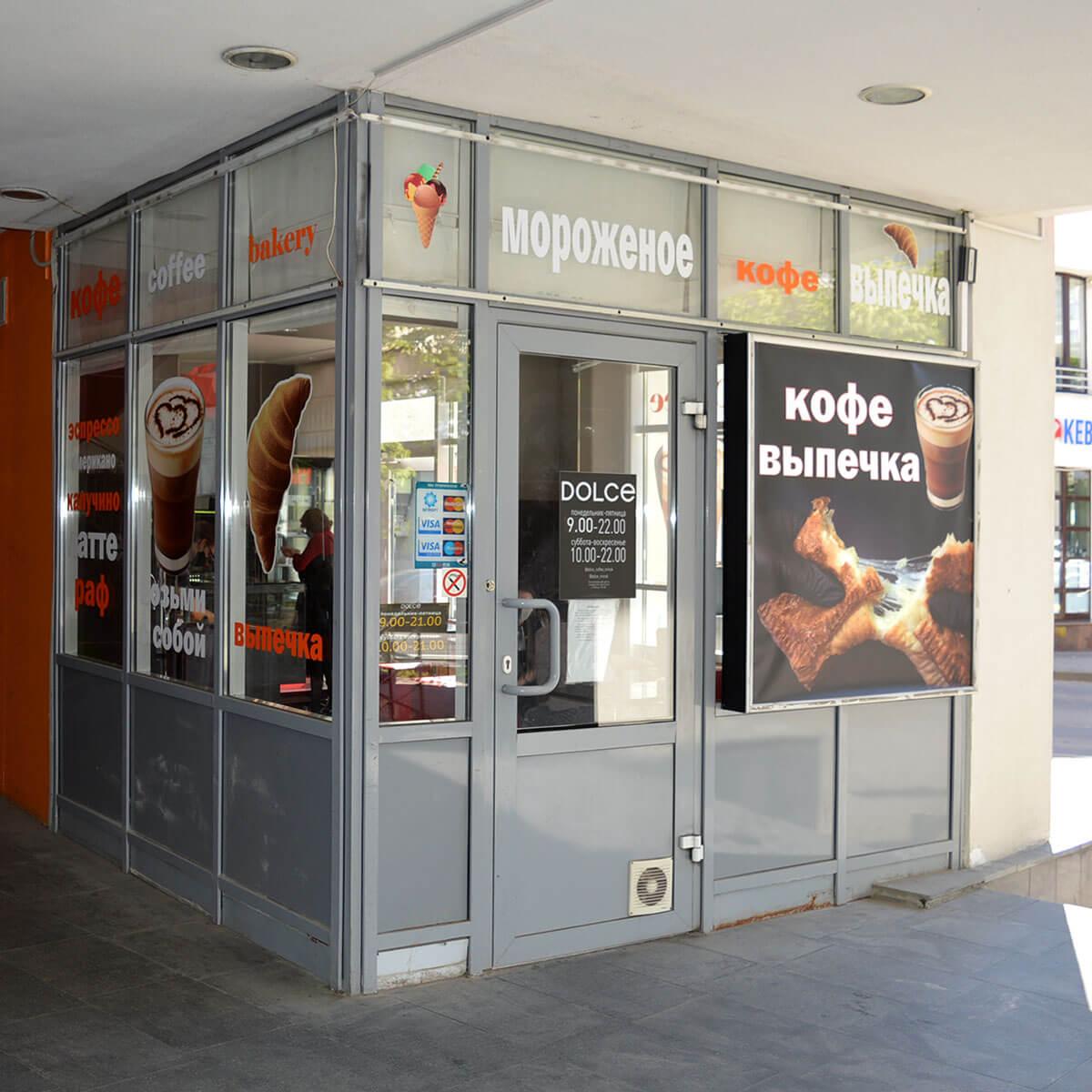 DOLCE - кондитерская, сладкий бар в Торговом Центре Немига 3