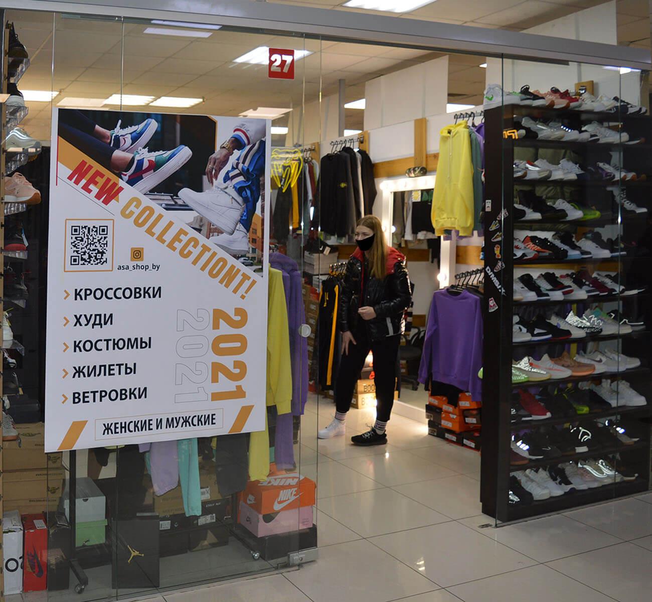 ASA shop - магазин кроссовок и молодежной одежды в Торговом Центре «Немига 3»