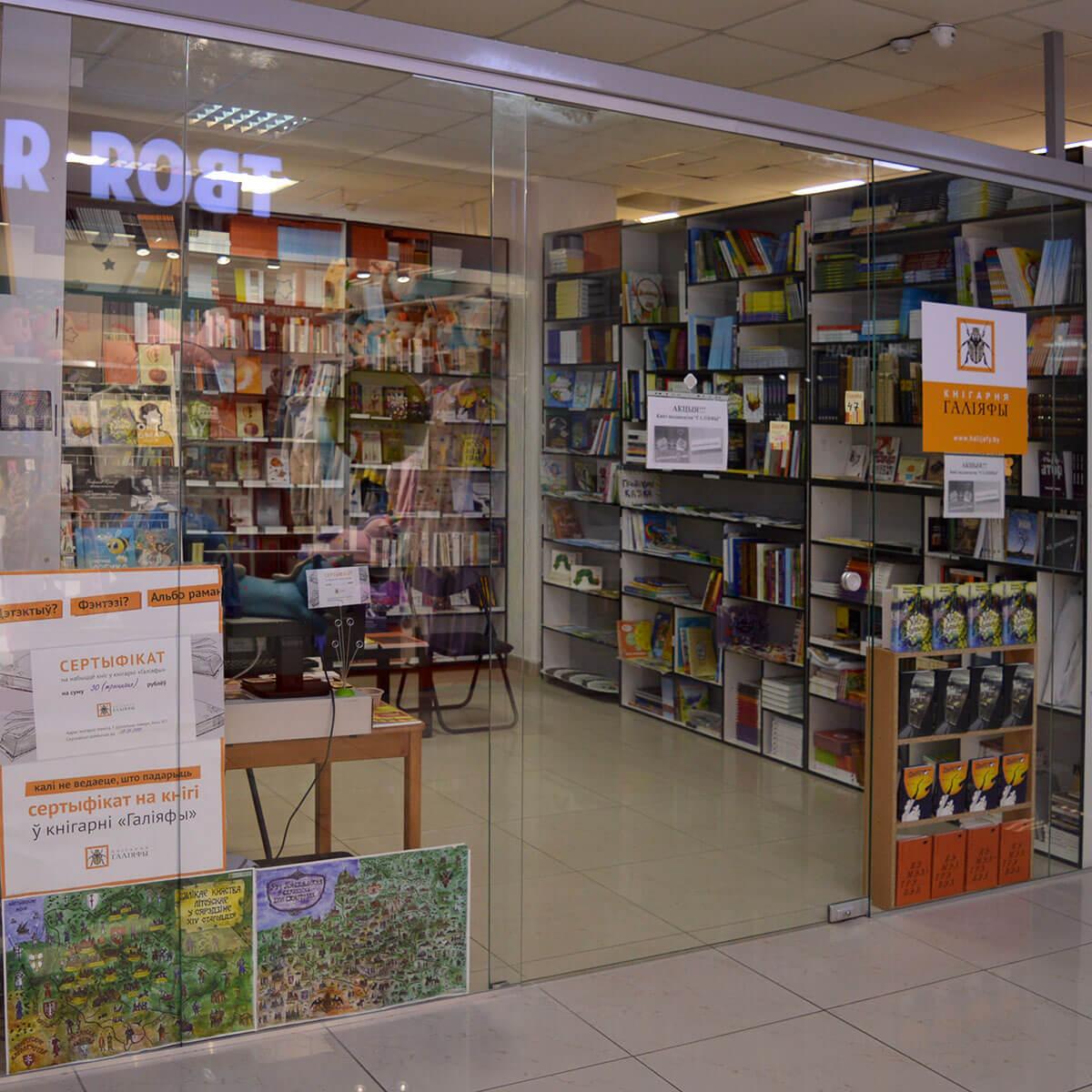 «Галіяфы»  (Голиафы) - книжный магазин на 0-м (цокольном) этаже в павильон №47 в Торговом Центре Немига 3, г Минск