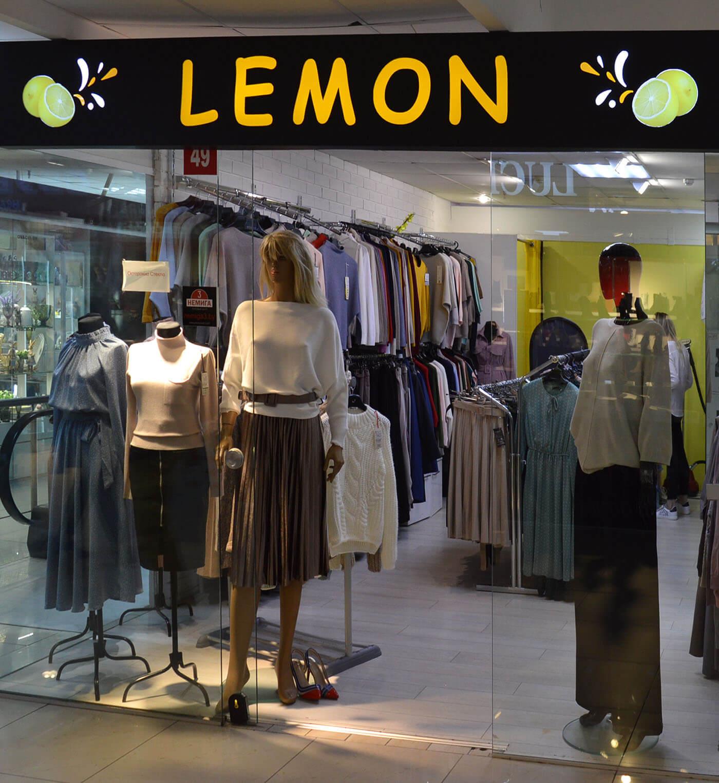 «LEMON» - магазин женской одежды в Торговом Центре «Немига 3»