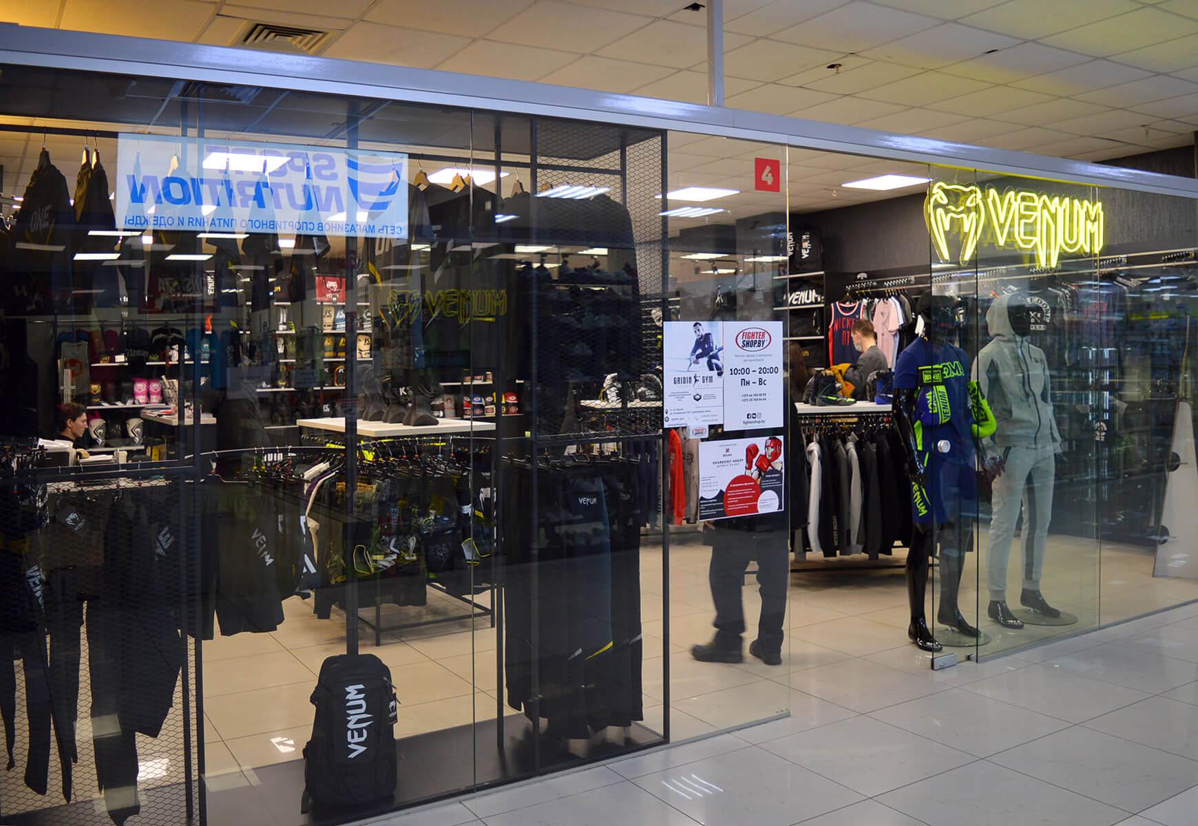 «Fighter Shop» - магазин  одежды и экипировки для единоборств в Торговом Центре «Немига 3»