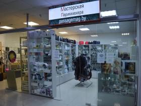 passagemag - магазин в Торговом Центре - павильон №80, 0-й этаж