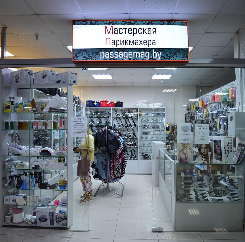 passagemag - магазин для парикмахеров и стилистов на 0-м (цокольноам) этаже в павильоне №80
