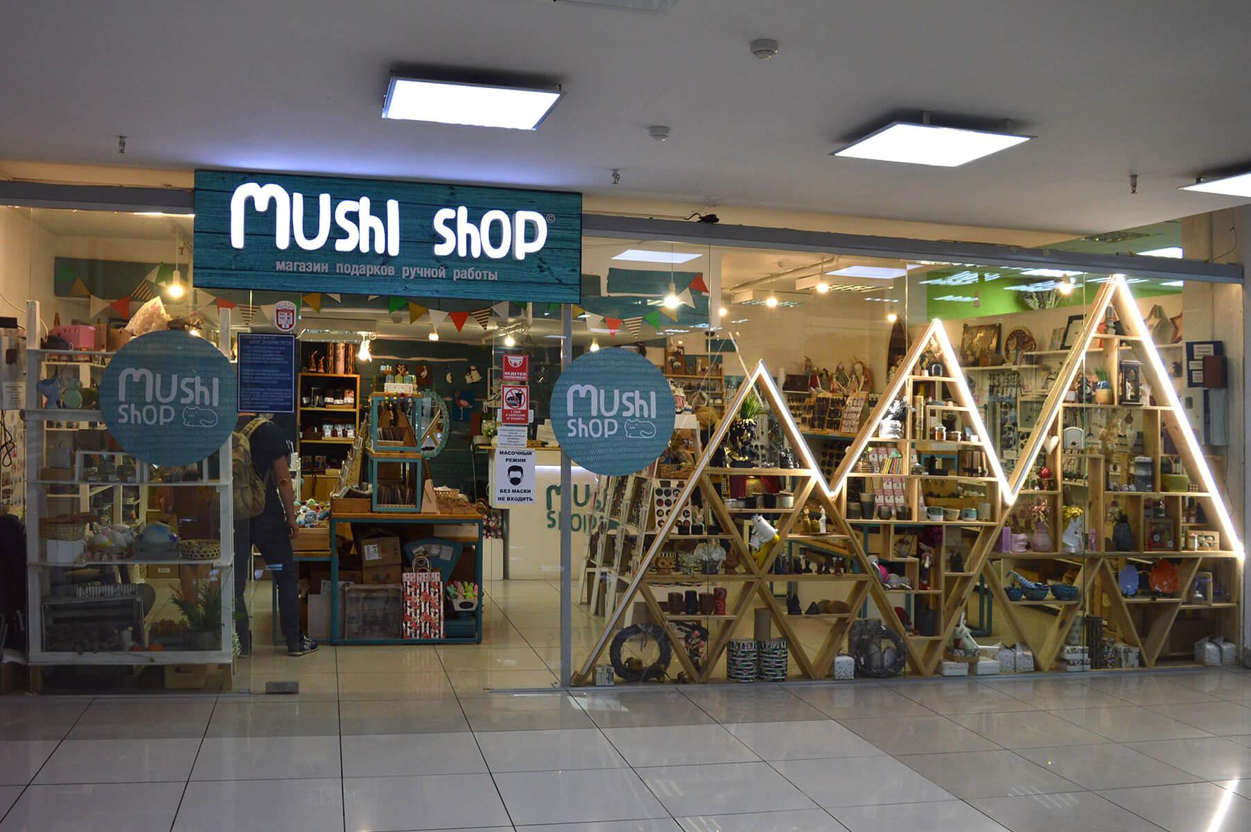 «Mushi Shop» - магазин подарков, сувениров, бижутерии ручной работы и просто полезных и красивых вещей в Торговом Центре «Немига 3»
