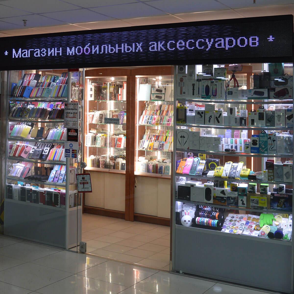 Магазин мобильных аксессуаров и ремонт телефонов в Торговом Центре «Немига 3»