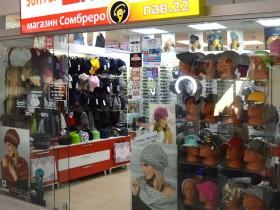 «Сомбреро» (Sombrero) - шапки, шарфы, перчатки, зонты, очки   в Торговом Центре «Немига 3»