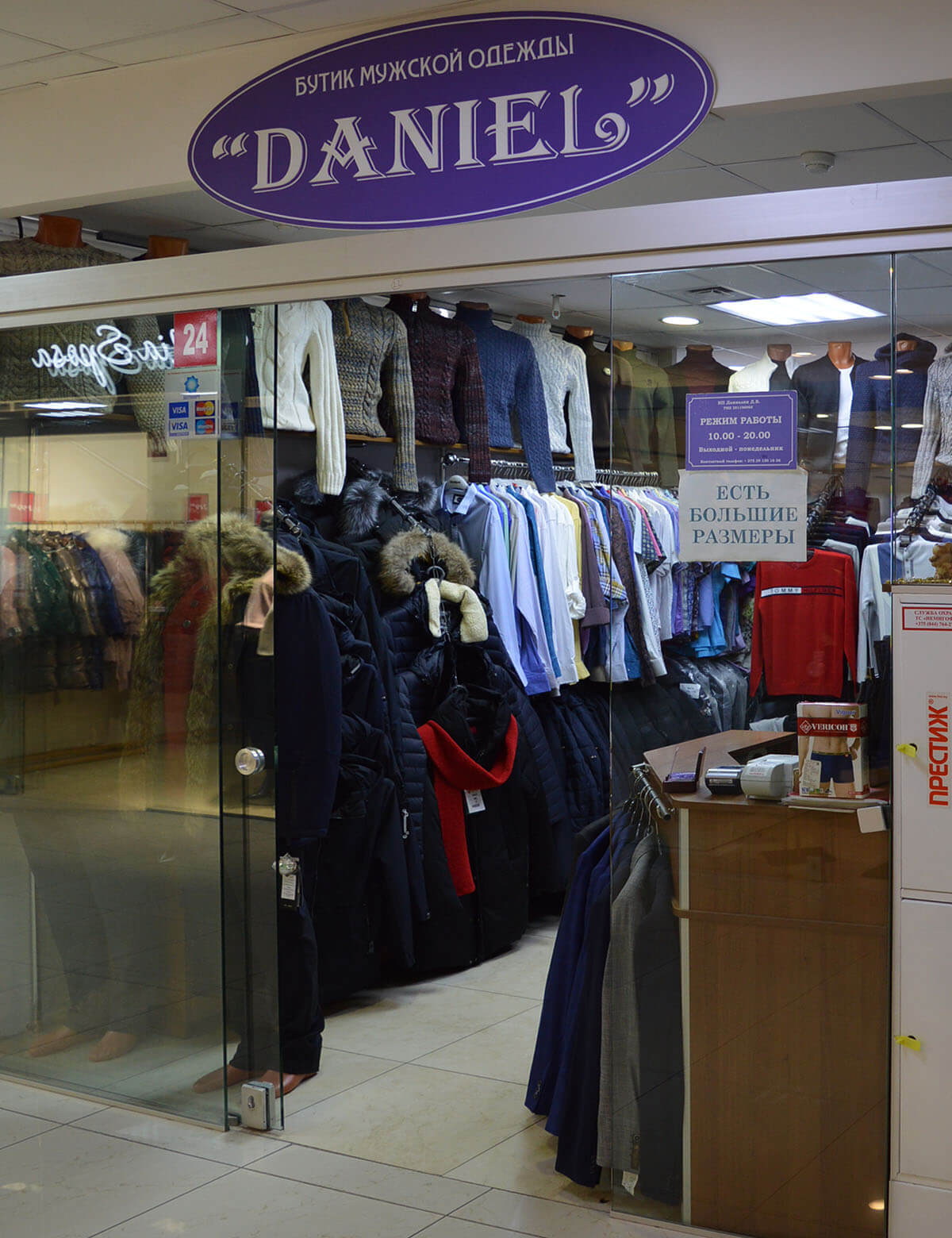 «Daniel» - бутик мужской одежды на 1-м этаже в павильоне №24 Торгового Центра «Немига 3»