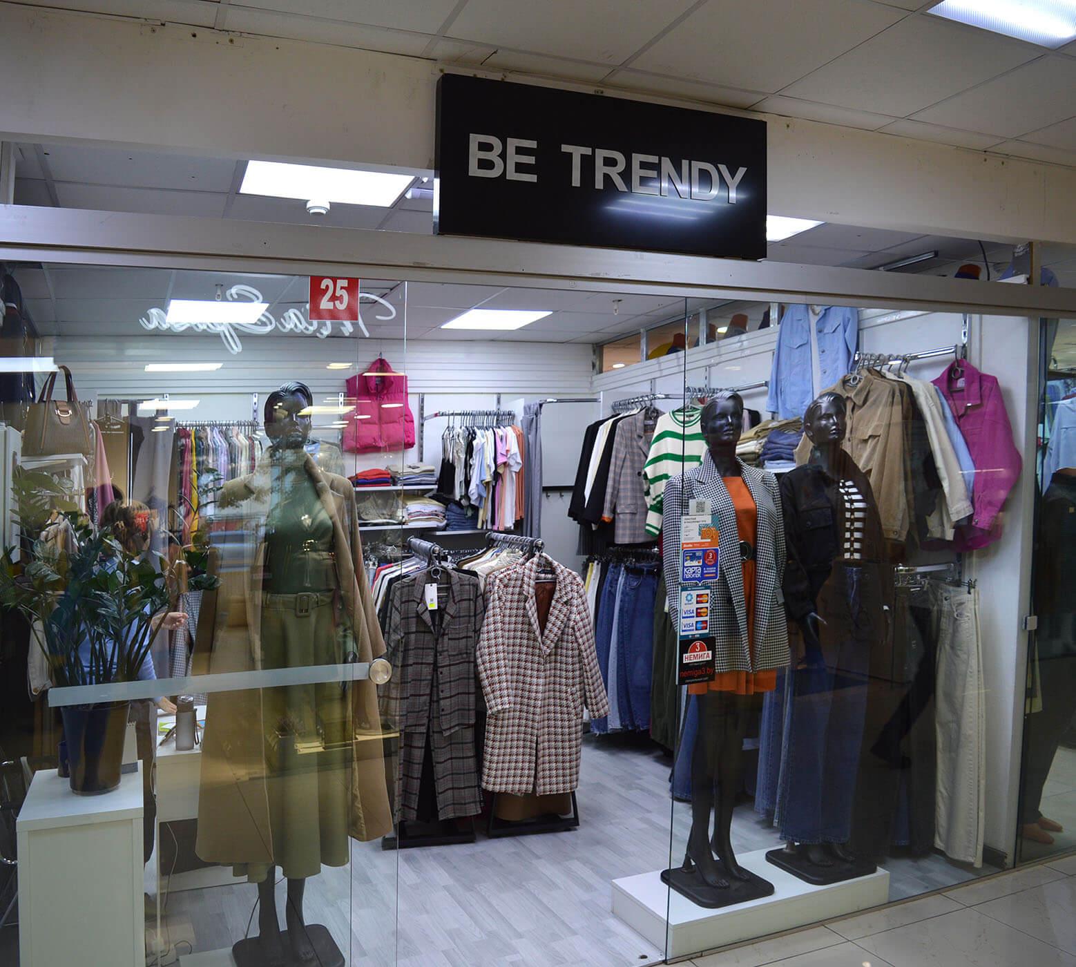 «BE TRENDY» - бутик модной и современной женской одежды
