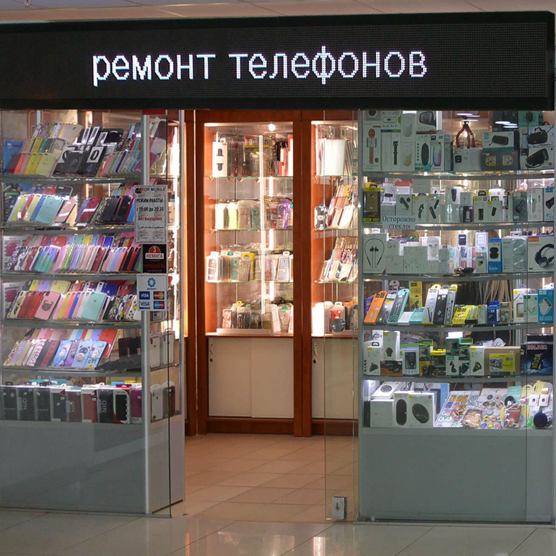 """Ремонт телефонов на 1 этаже ТЦ """"Немига 3"""""""