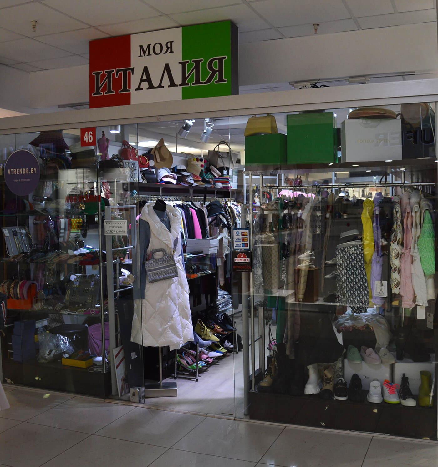 Моя Италия - бутик  женской одежды, сумок и аксессуаров, обуви на 1-м таже в павильоне №46