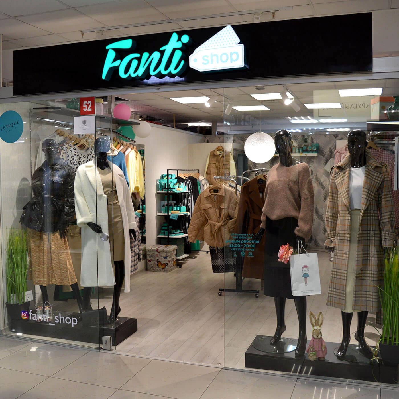 «Fanti Shop» - магазин дизайнерской одежды на 1-м этаже в павильоне №52 в Торговом Центре «Немига 3»