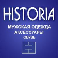 HISTORIA - магазин мужской одежды