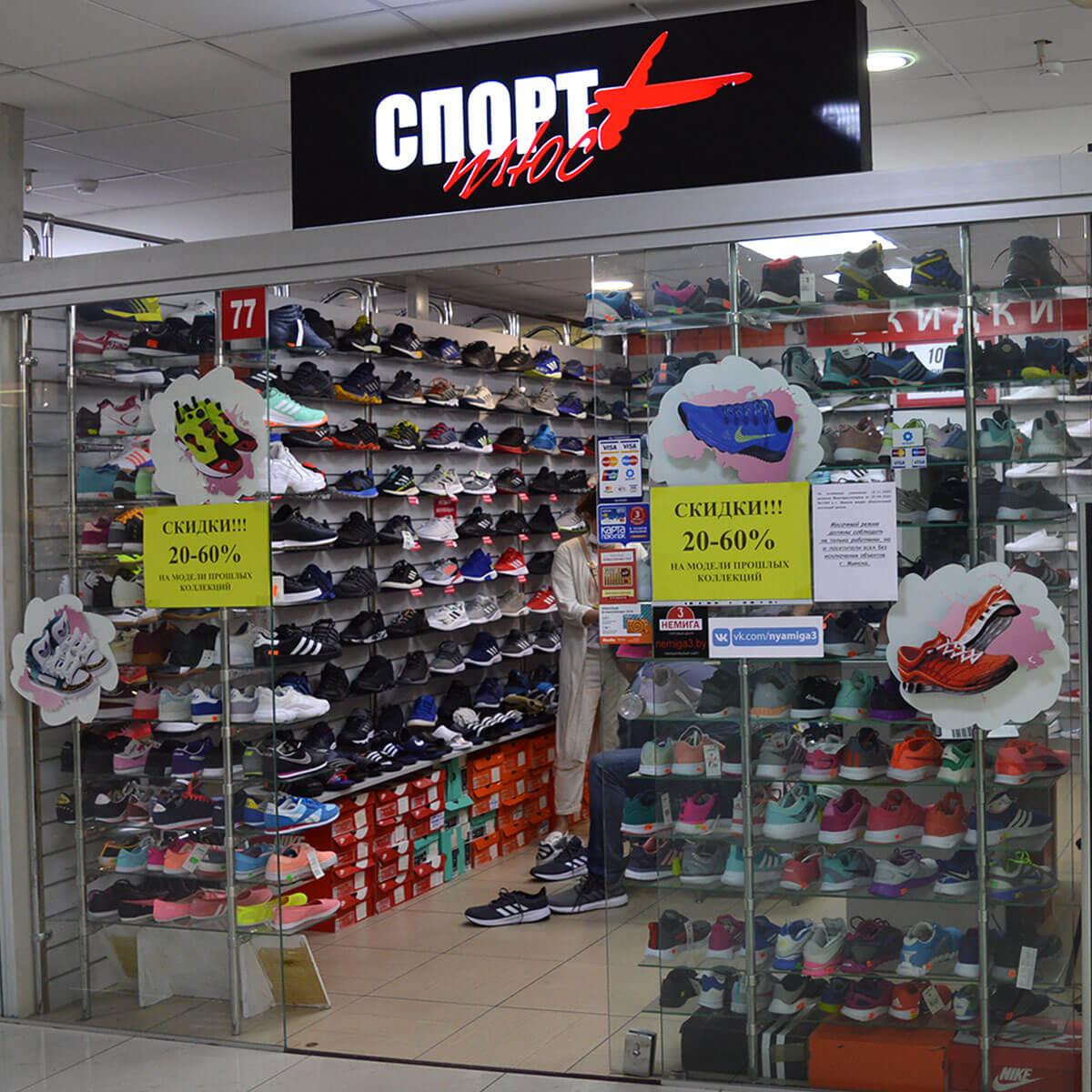 «Спорт плюс» - магазин фирменной спортивной обуви на 1-м этаже