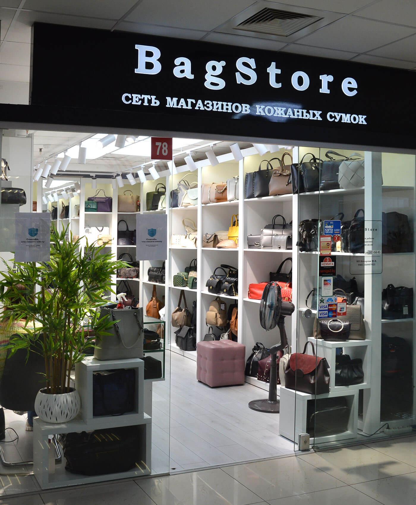 «BagStore» на 1 этаже в павильоне №78 в Торговом Центре «Немига 3»