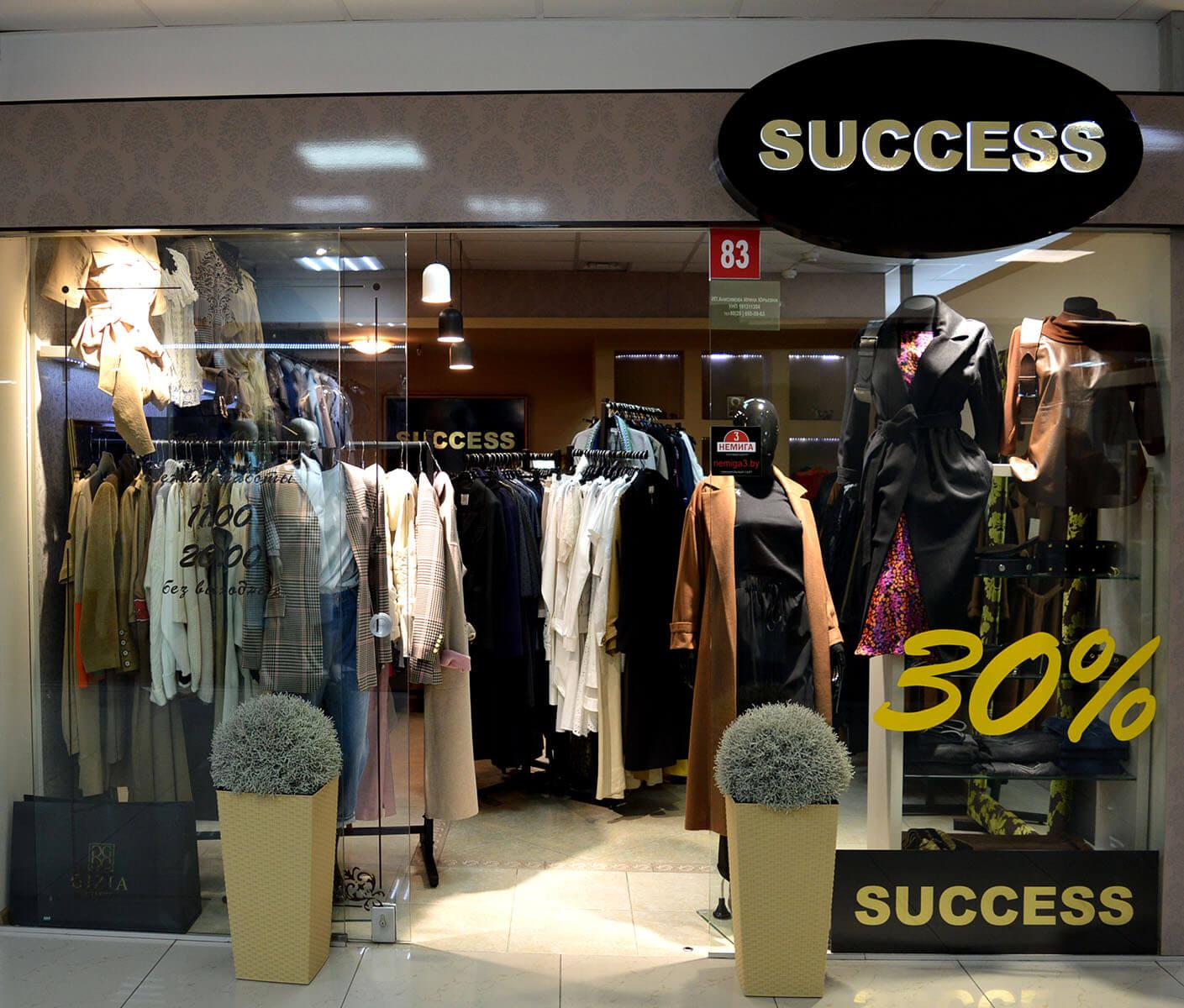 «SUCCESS» на 1 этаже в павильоне №83 в Торговом Центре «Немига 3»