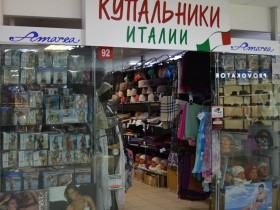«Купальники Италии» - магазин в Торговом Центре «Немига 3»