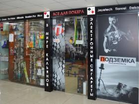 «ПОДЗЕМКА» (Podzemka) - мир кальянов, все для ПОКЕРА и электоронных сигарет в ТЦ НЕМИГА 3