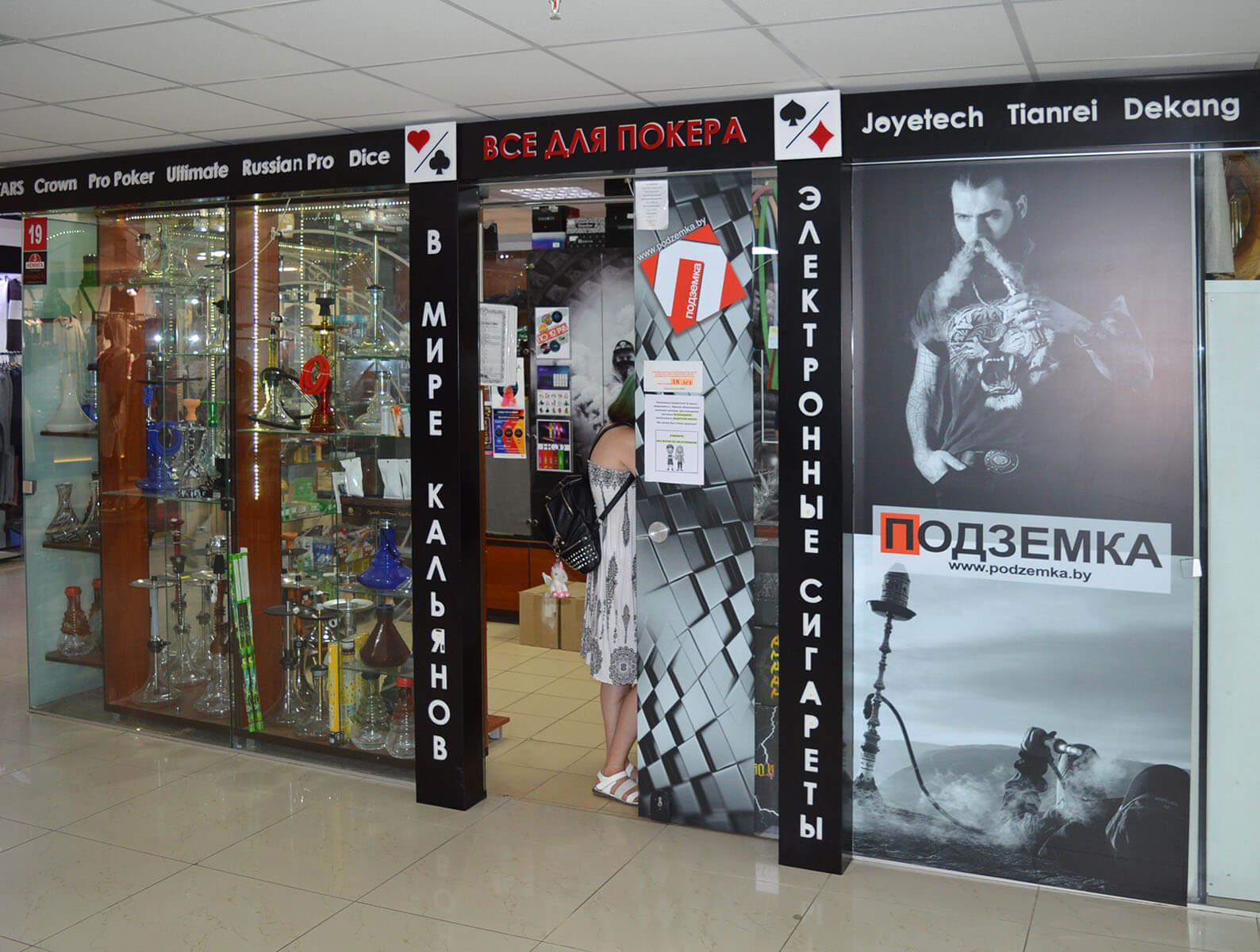 «ПОДЗЕМКА» (Podzemka) - магазин кальянов, игры настрольные и для покера, товаров для йоги и электронных парогенераторов в Торговом Центре «Немига 3»