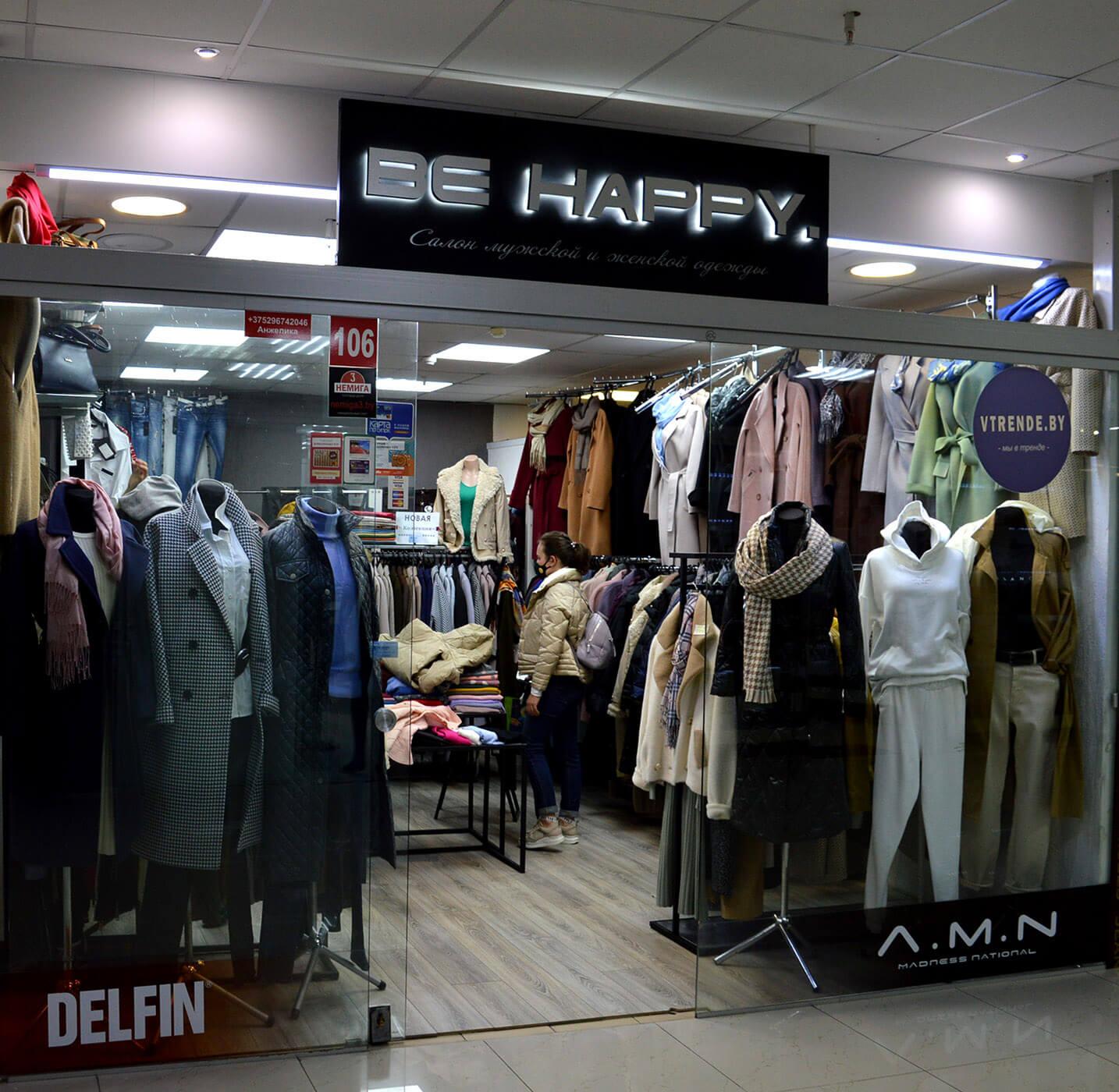 """BeHappy -  магазин женской одежды в ТЦ """"Немига 3"""""""