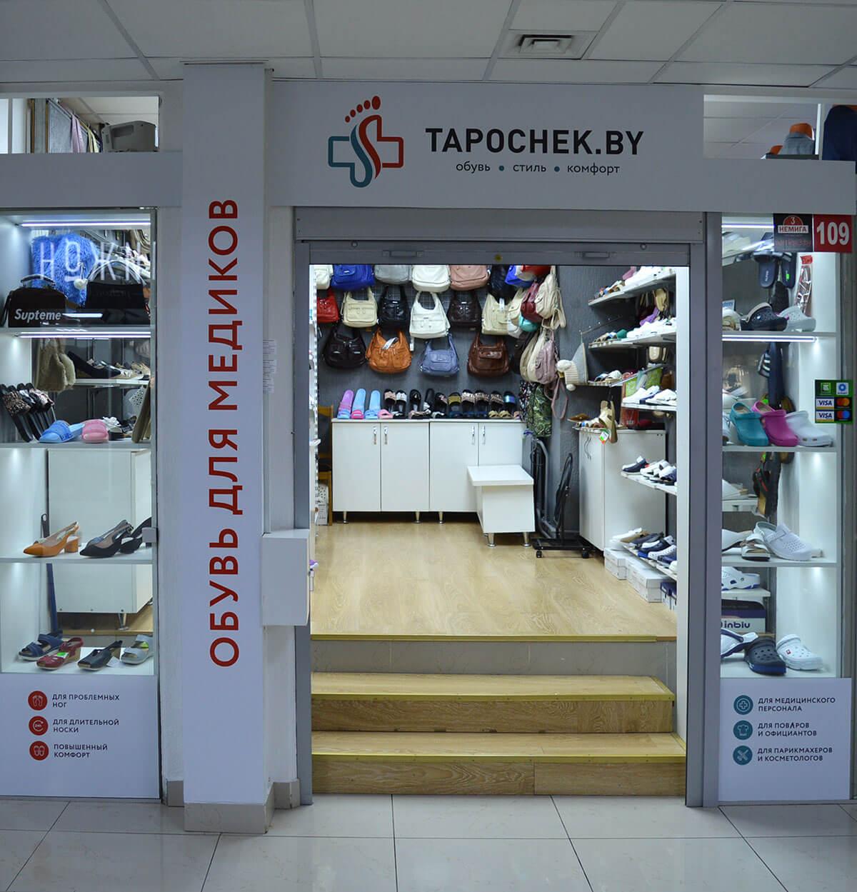 «Tapochek» - магазин медицинской и ортопедической обуви в Торговом Центре «Немига 3»