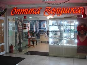 ОПТИКА «ЗОЛУШКА» предлагает весь комплекс услуг - Торговый Центр «Немига 3»