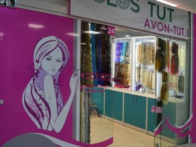«Avon-tut.by»  - магазин косметики и парфюмерии