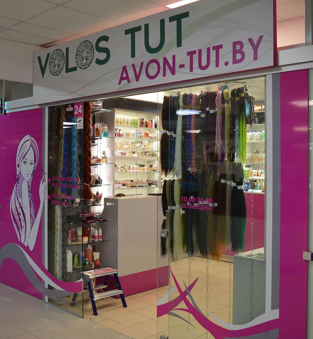«Avon-tut.by» на 2 этаже в павильоне №24 в Торговом Центре «Немига 3»