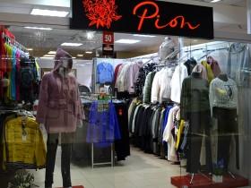 Магазин красивой одежды, такой же , как и название магазина - Pion