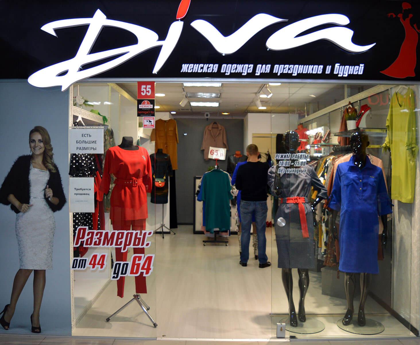 """Diva -  женская одежда в ТЦ  'Немига 3"""" на 2 этаже в павильоне №55"""