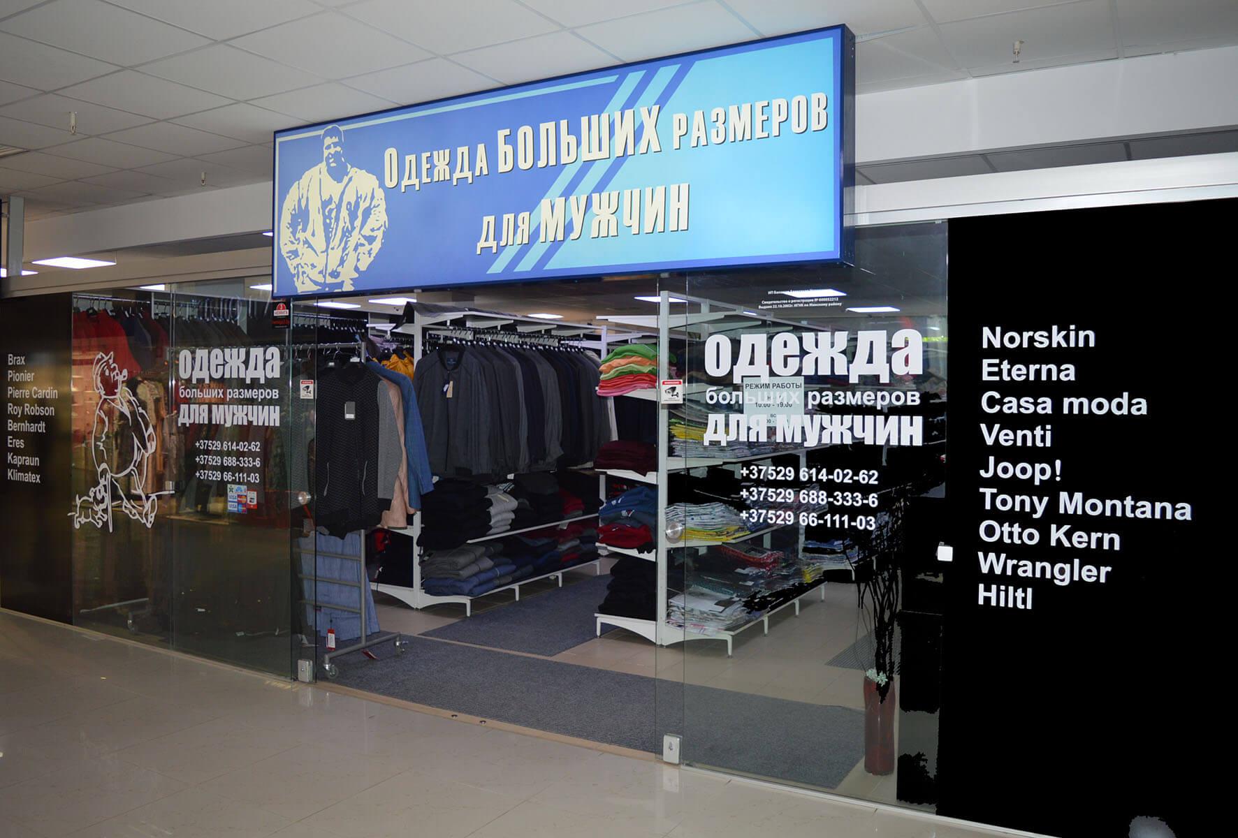"""мужская одежда БОЛЬШИХ размеров в ТЦ """"Немига 3"""""""