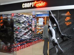 """спортивная обувь в магазине  """"Спорт Плюс"""""""